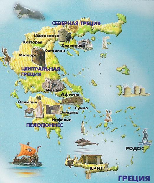 Шуб тур в грецию